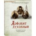 Алфавит духовный. Из писем учителей Русской Церкви. Профессор К. Е.Скурат