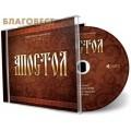 Диск (MP3) Апостол