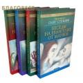 Беседы на Евангелие от Матфея в 4-х томах. Протоиерей Олег Стеняев