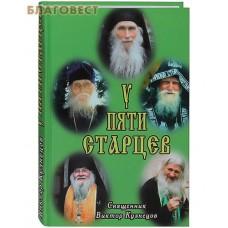 У пяти старцев. Священник Виктор Кузнецов