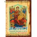 Акафист Божией Матери в честь иконы Ее