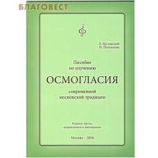 Пособие по изучению осмогласия современной московской традиции. Е. Кустовский, Н. Потемкина