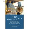 430 отеческих советов как правильно устроить свою духовную жизнь. На основании писаний святых отцов и подвижников благочестия. Протоиерей Валентин Мордасов