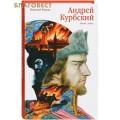 Андрей Курбский. Роман-эпоха. Николай Фудель