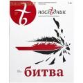 Православный молодежный журнал