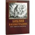 Библия в иллюстрациях. Юлиус Шнорр фон Карольсфельд