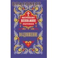 Воздвижение Честного и  Животворящего Креста Господня. Митрополит Вениамин Федченков