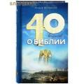 40 вопросов о Библии. Андрей Десницкий