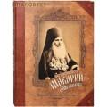 Архиепископ Макарий (Миролюбов). Церковный историк и духовный пастырь. Архимандрит Тихон (Затёкин)