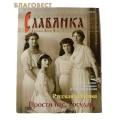 Славянка. Православный женский журнал июль-август 2017