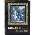 Библия в гравюрах Гюстава Доре. Кожаный переплет. Золотой обрез