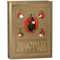 Апостол. Церковно-славянский шрифт