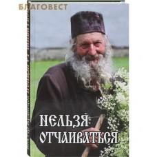 Нельзя отчаиваться. Священник Виктор Кузнецов
