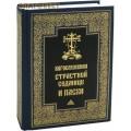 Богослужения Страстной Седмицы и Пасхи. Русский шрифт