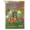 Детско-юношеский православный календарь