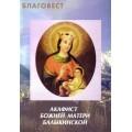Акафист Божией Матери Балыкинской